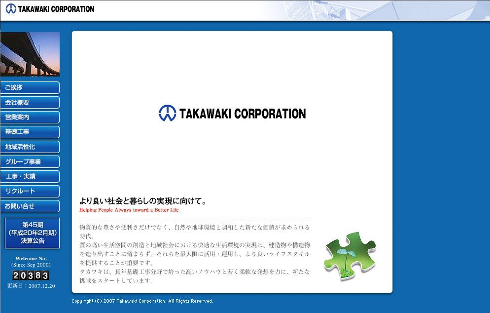 takawaki2