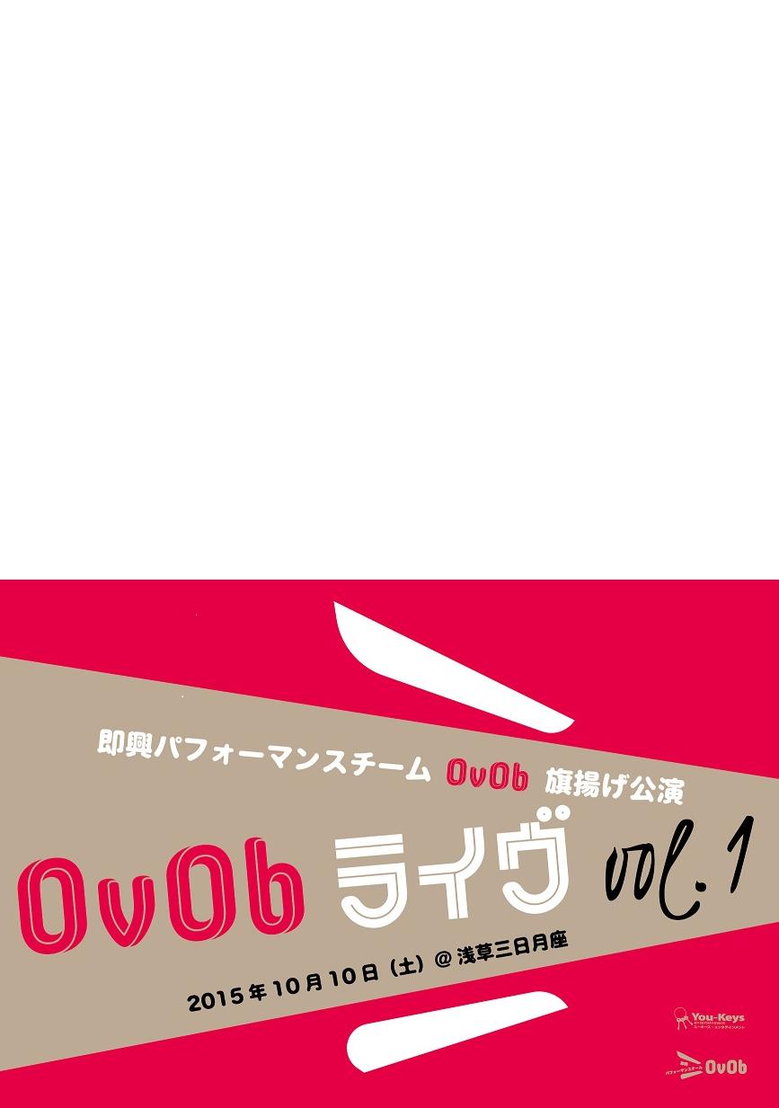 OvOb ライヴ vol.1