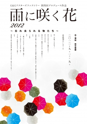 雨に咲く花2012表