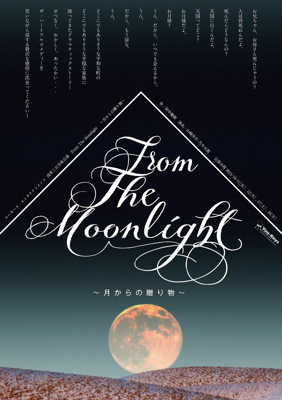 from the moon light~月からの贈り物~表
