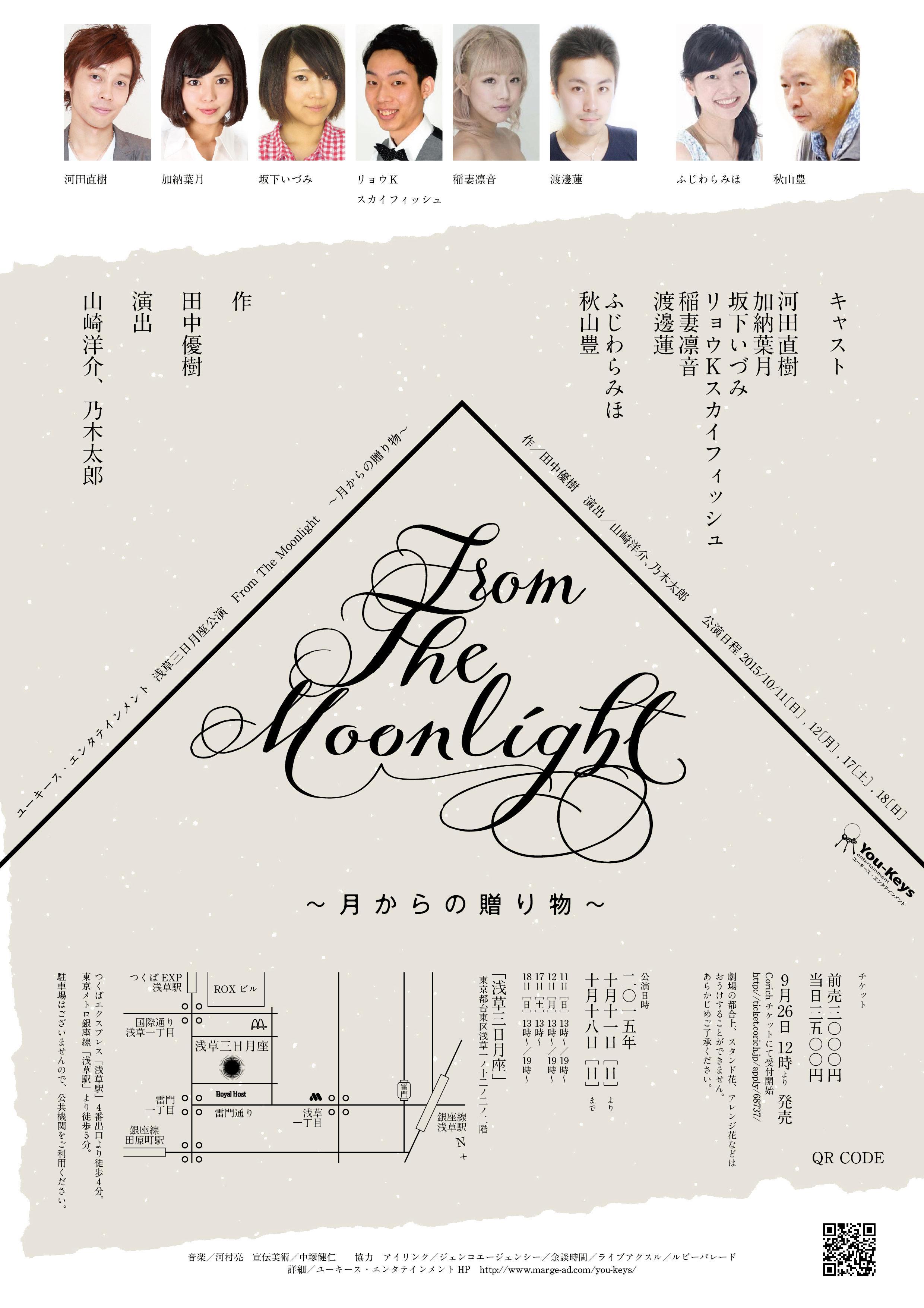 from the moon light~月からの贈り物~裏
