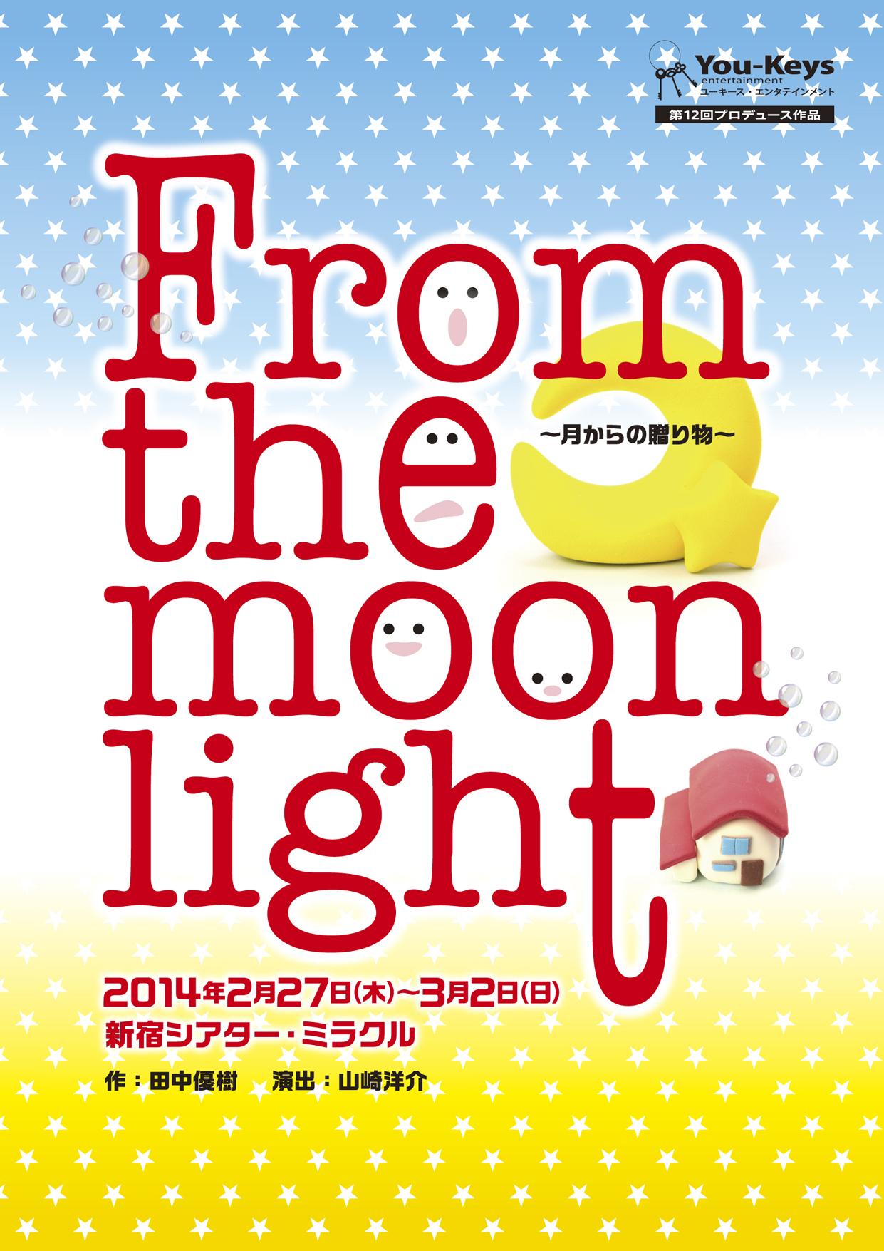 …from the moon light~月からの贈りもの~表