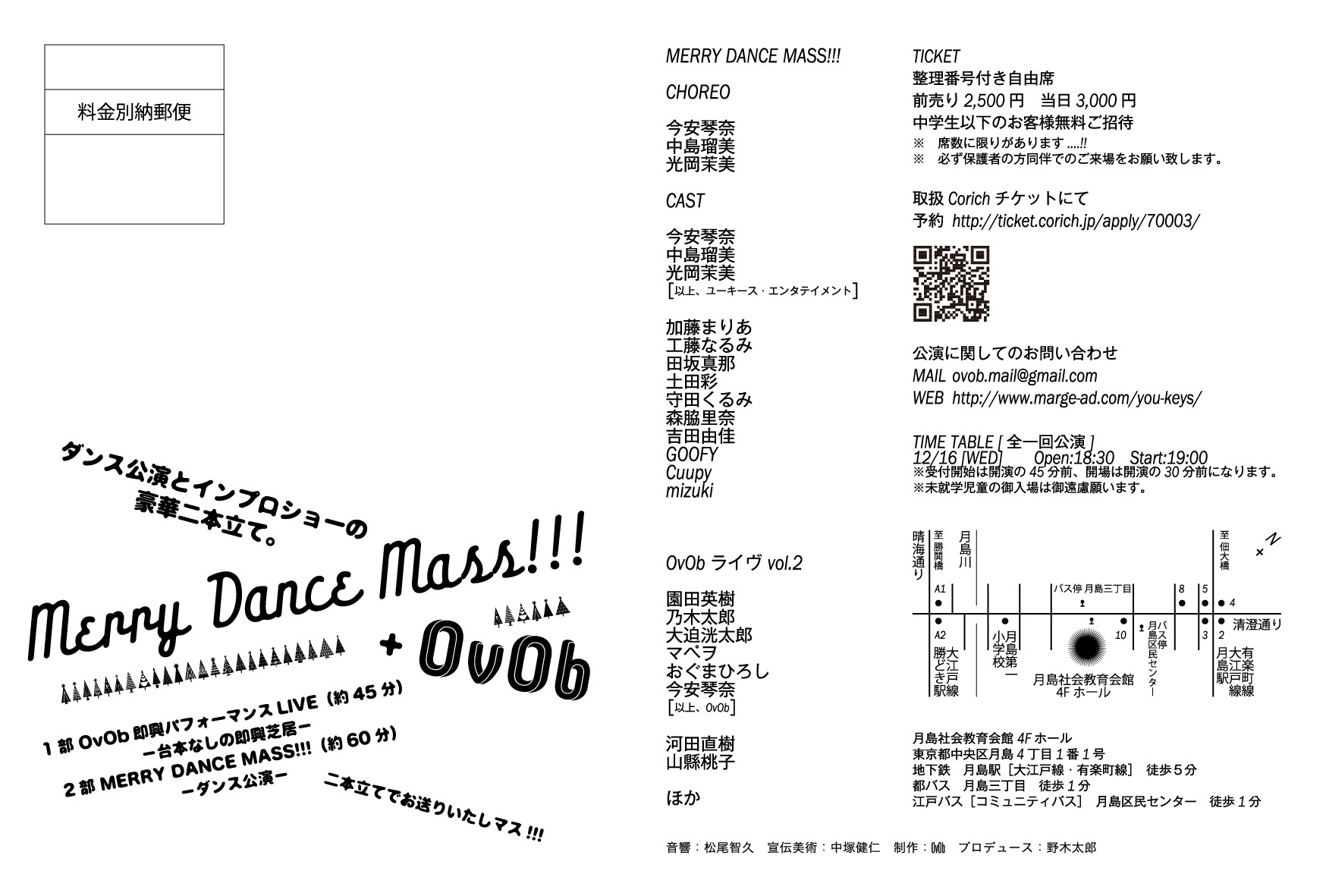 MERRY DANCE MASS!!! + OvOb裏