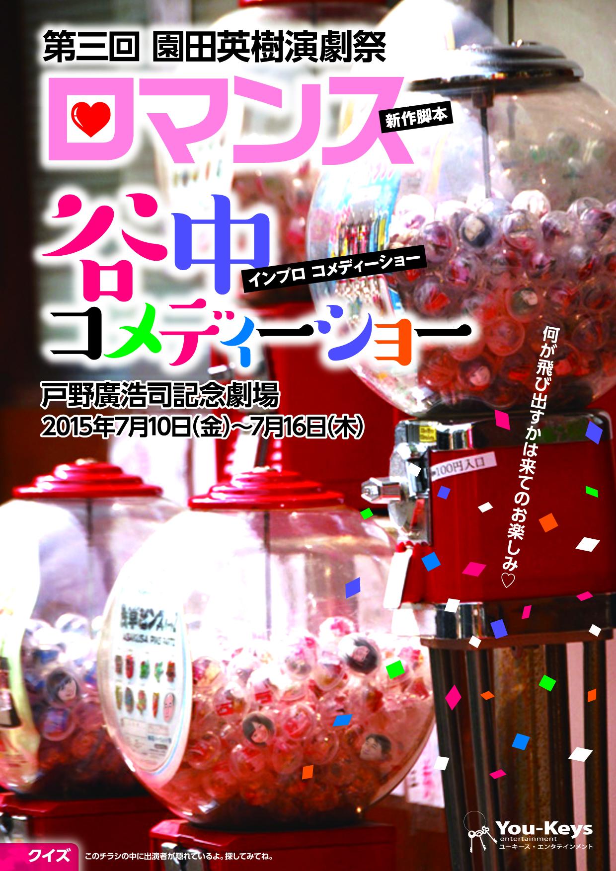 第三回園田英樹演劇祭表